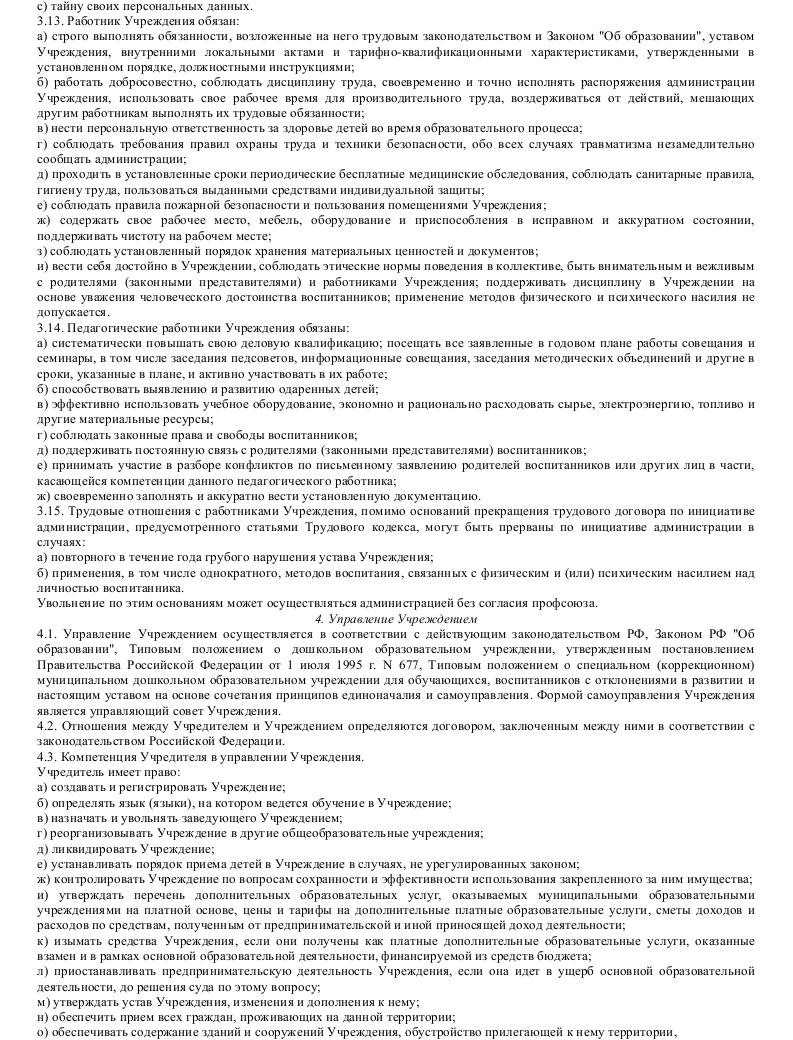 Образец устава муниципального дошкольного образовательного учреждения детского сада общеразвивающего вида_005