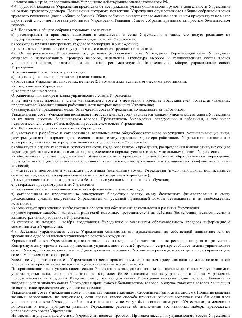 Образец устава муниципального дошкольного образовательного учреждения детского сада общеразвивающего вида_006