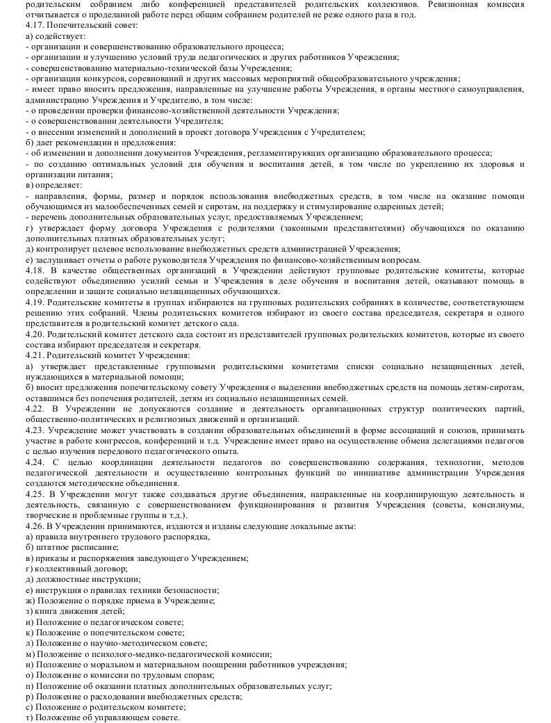 Образец устава муниципального дошкольного образовательного учреждения детского сада общеразвивающего вида_008