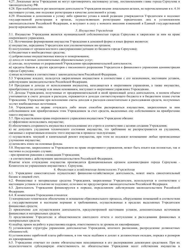 Устав Частного Детского Сада образец