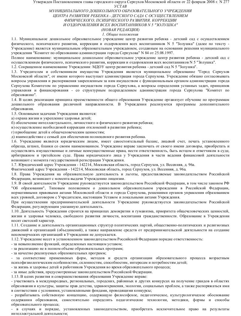 Образец устава муниципального дошкольного образовательного учреждения центра развития ребенка_001