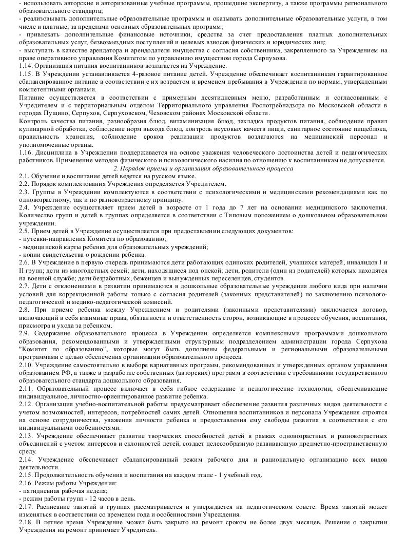 Образец устава муниципального дошкольного образовательного учреждения центра развития ребенка_002