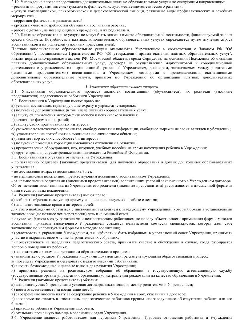 Образец устава муниципального дошкольного образовательного учреждения центра развития ребенка_003