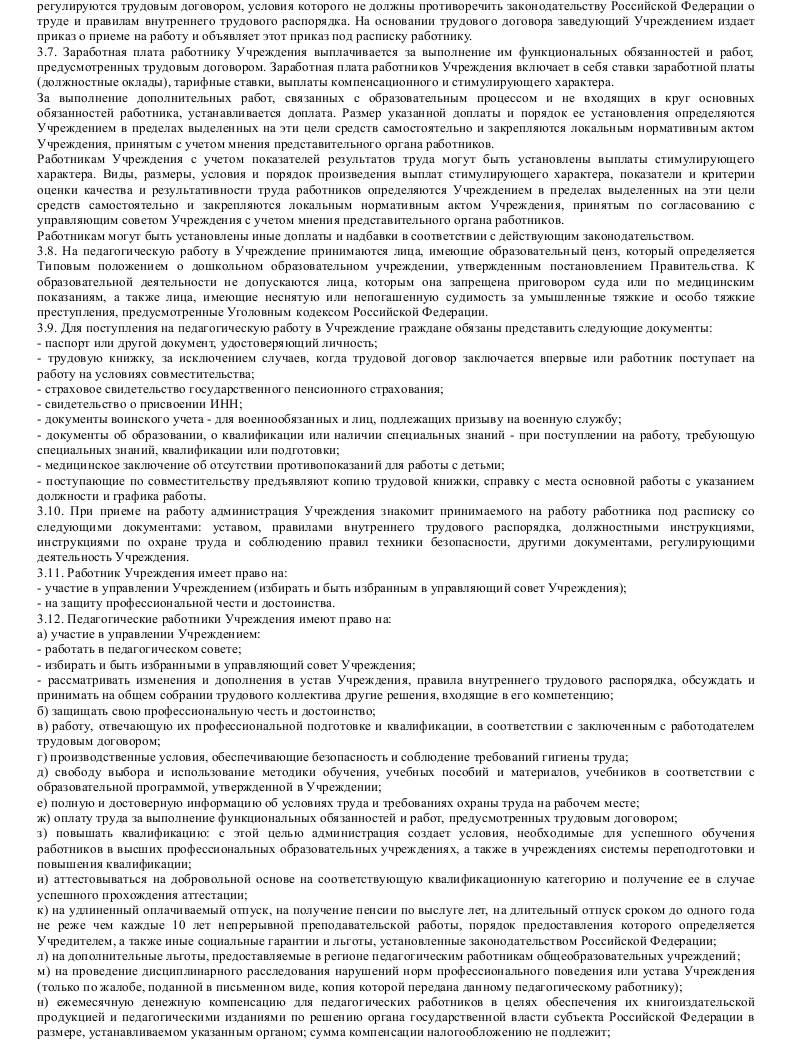 Образец устава муниципального дошкольного образовательного учреждения центра развития ребенка_004