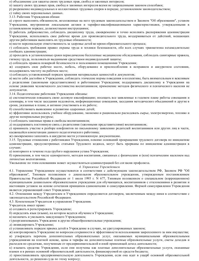 Образец устава муниципального дошкольного образовательного учреждения центра развития ребенка_005