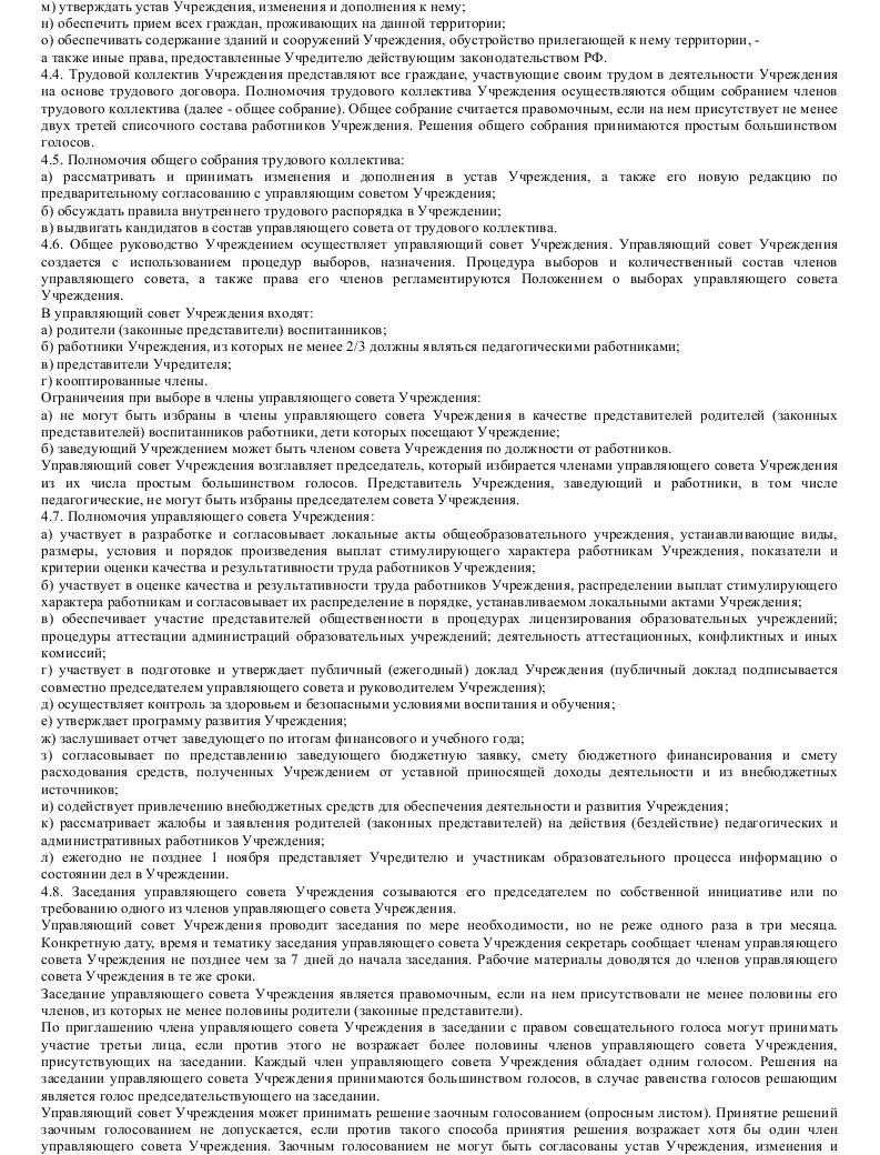 Образец устава муниципального дошкольного образовательного учреждения центра развития ребенка_006