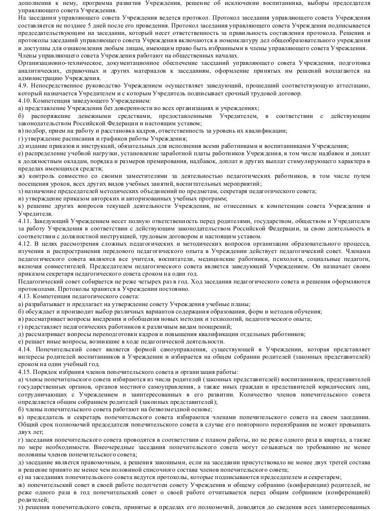 Образец устава муниципального дошкольного образовательного учреждения центра развития ребенка_007