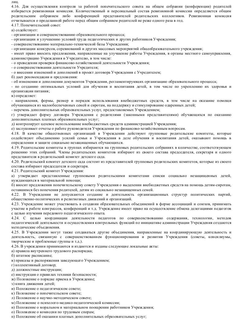 Образец устава муниципального дошкольного образовательного учреждения центра развития ребенка_008
