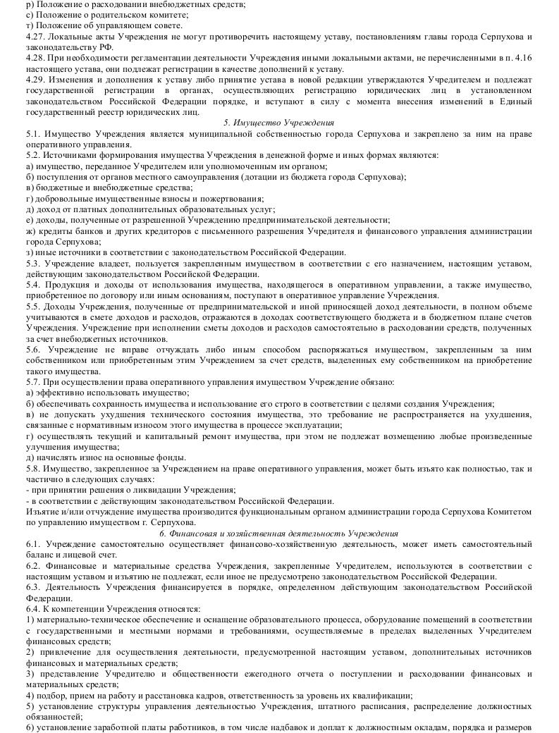 Образец устава муниципального дошкольного образовательного учреждения центра развития ребенка_009