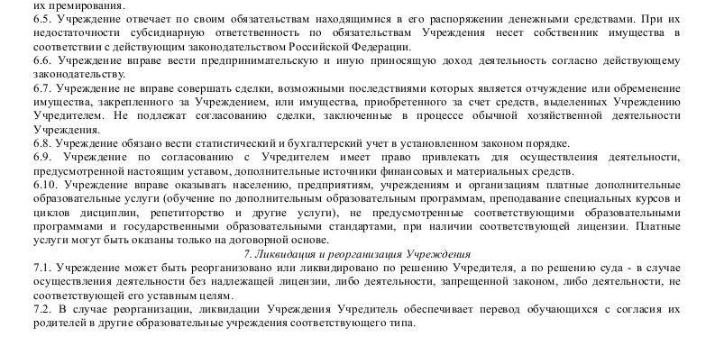 Образец устава муниципального дошкольного образовательного учреждения центра развития ребенка_010