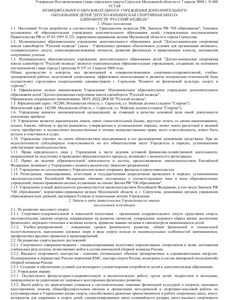 Образец устава муниципального образовательного учреждения дополнительного образования детей_001