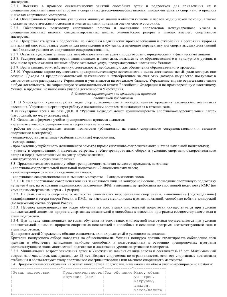 Образец устава муниципального образовательного учреждения дополнительного образования детей_002
