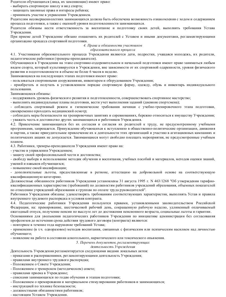 Образец устава муниципального образовательного учреждения дополнительного образования детей_004