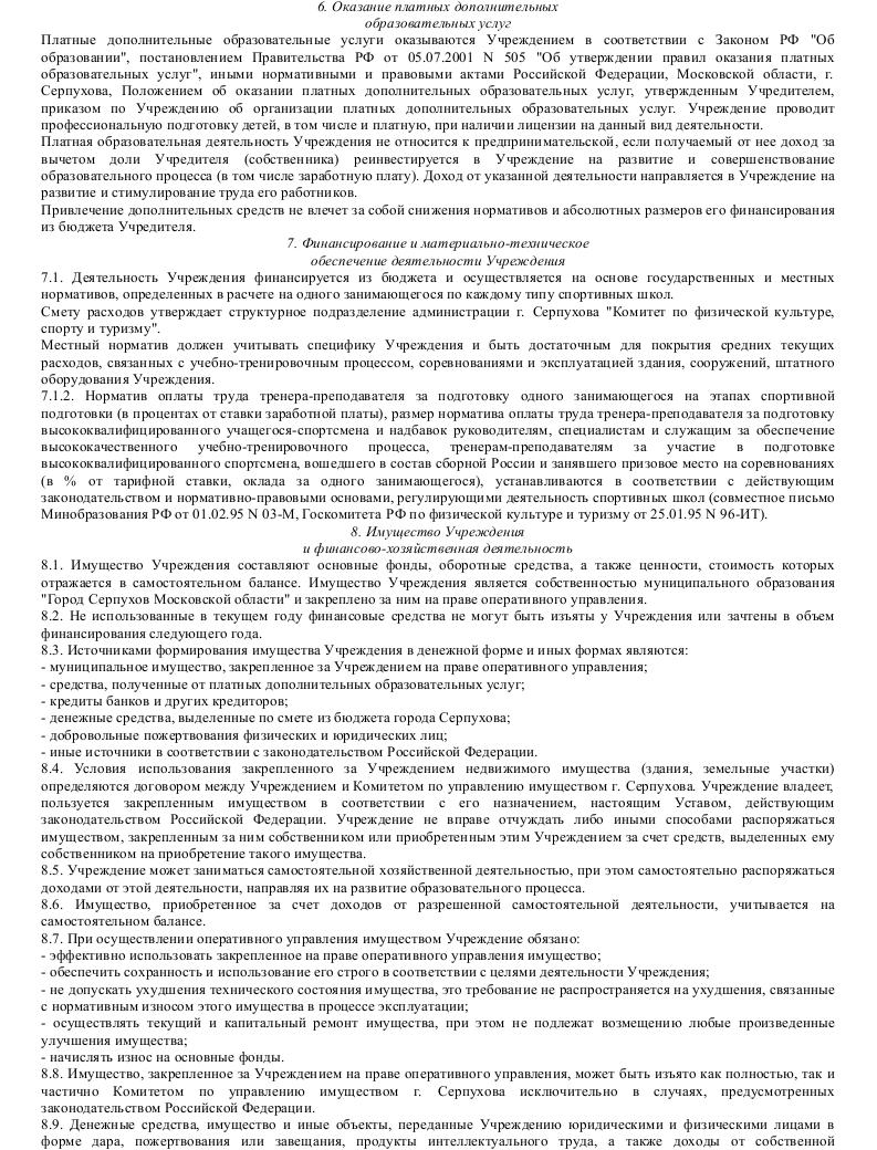 Образец устава муниципального образовательного учреждения дополнительного образования детей_005