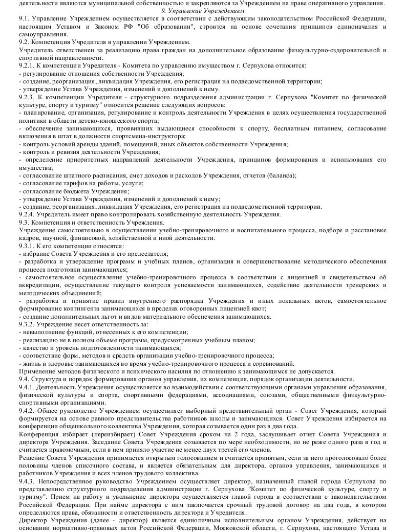 Образец устава муниципального образовательного учреждения дополнительного образования детей_006
