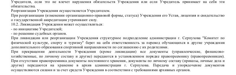 Образец устава муниципального образовательного учреждения дополнительного образования детей_008