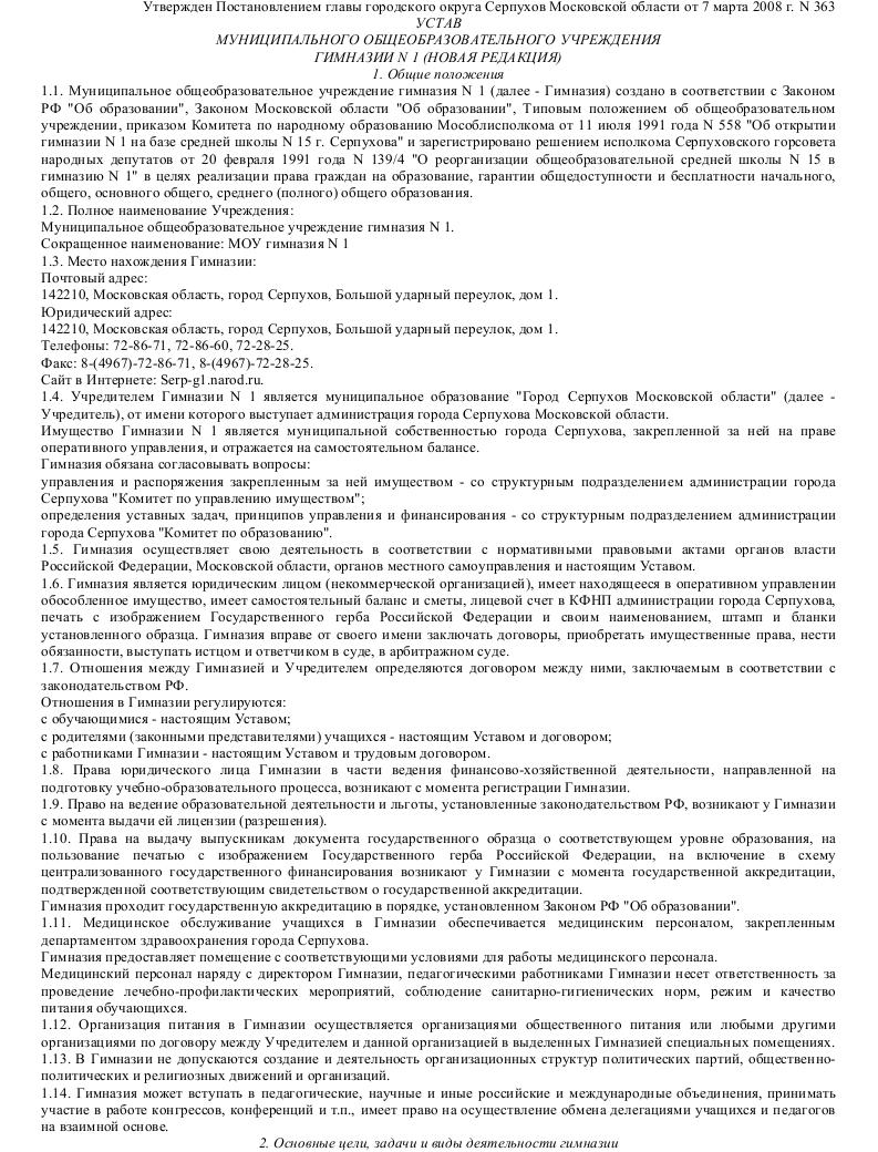 Образец устава муниципального общеобразовательного учреждения_001