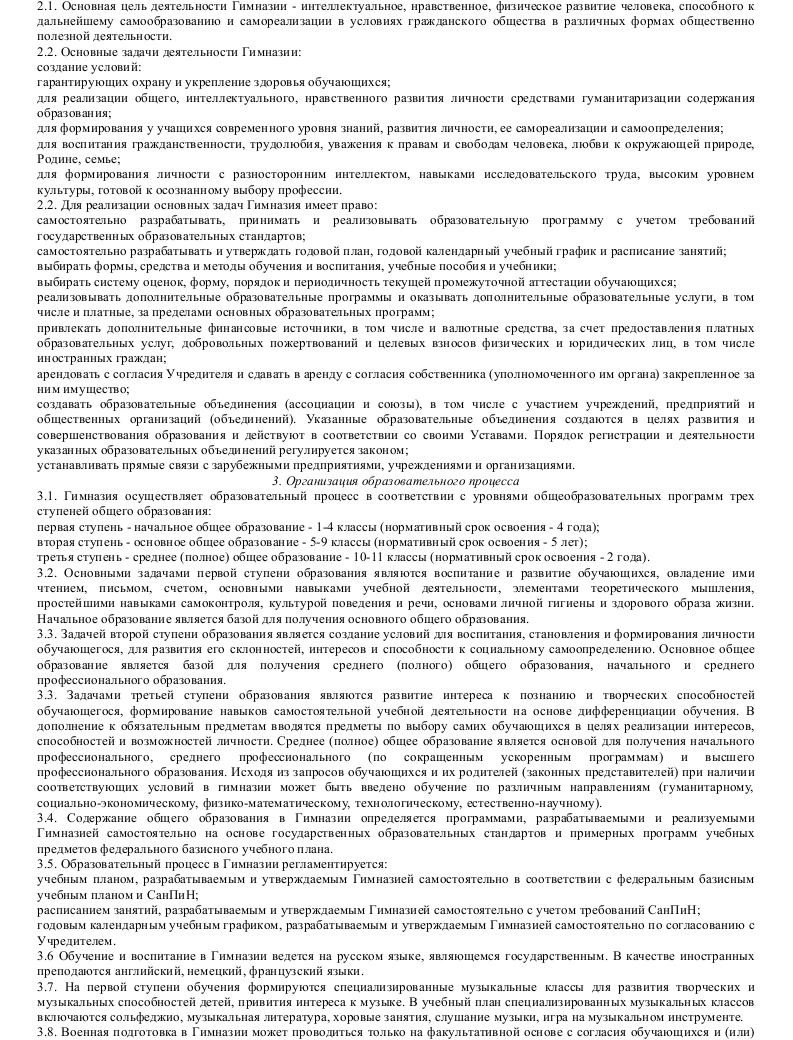 Образец устава муниципального общеобразовательного учреждения_002