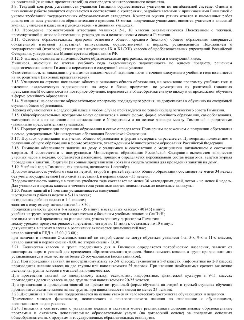 Образец устава муниципального общеобразовательного учреждения_003