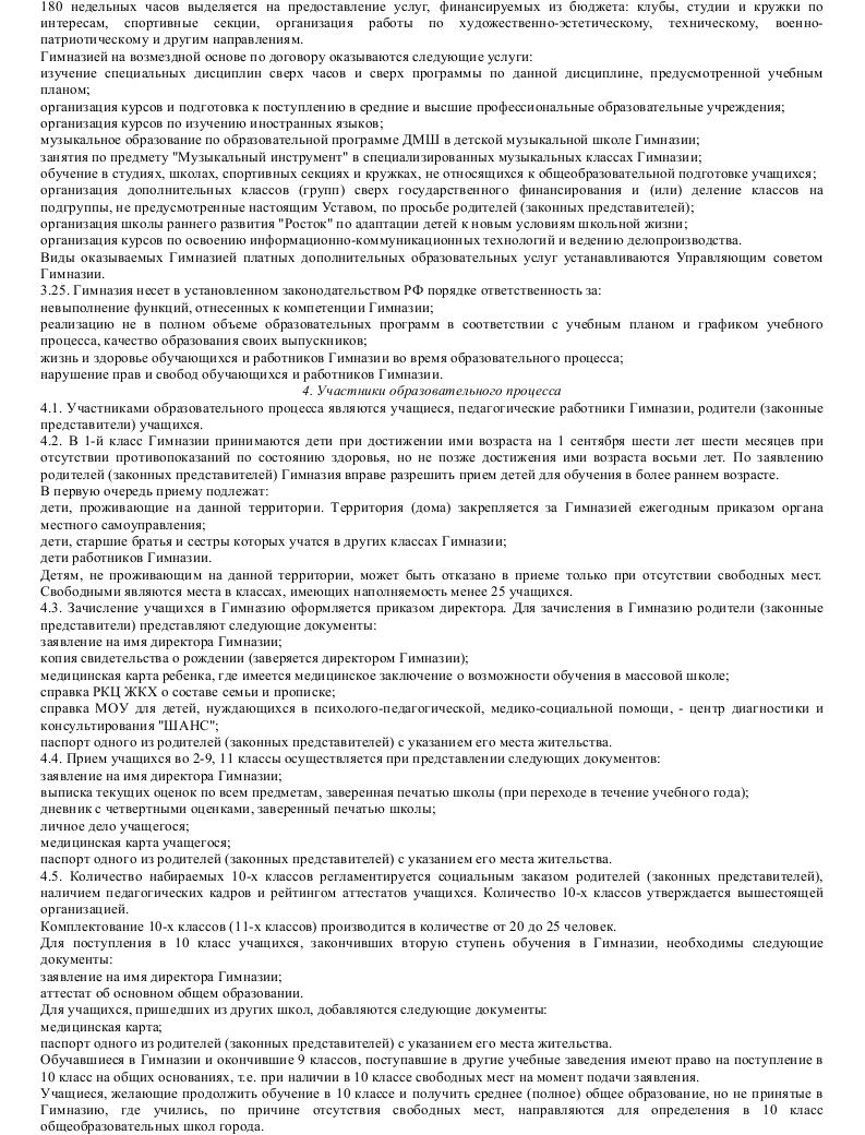 Образец устава муниципального общеобразовательного учреждения_004