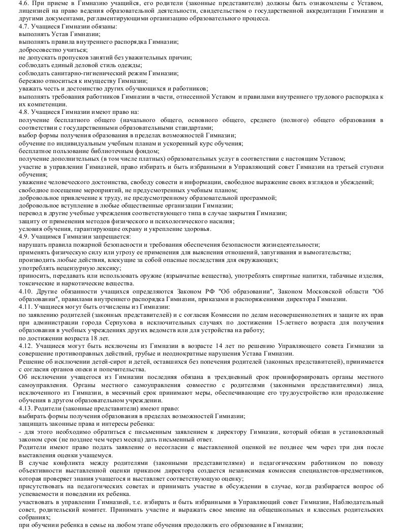 Образец устава муниципального общеобразовательного учреждения_005