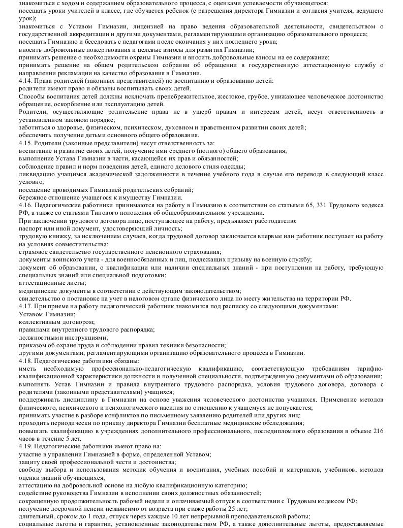 Образец устава муниципального общеобразовательного учреждения_006
