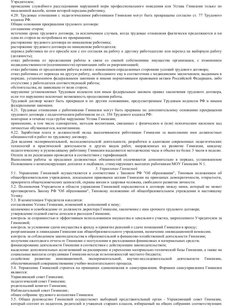 Образец устава муниципального общеобразовательного учреждения_007