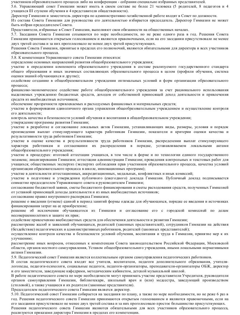 Образец устава муниципального общеобразовательного учреждения_008