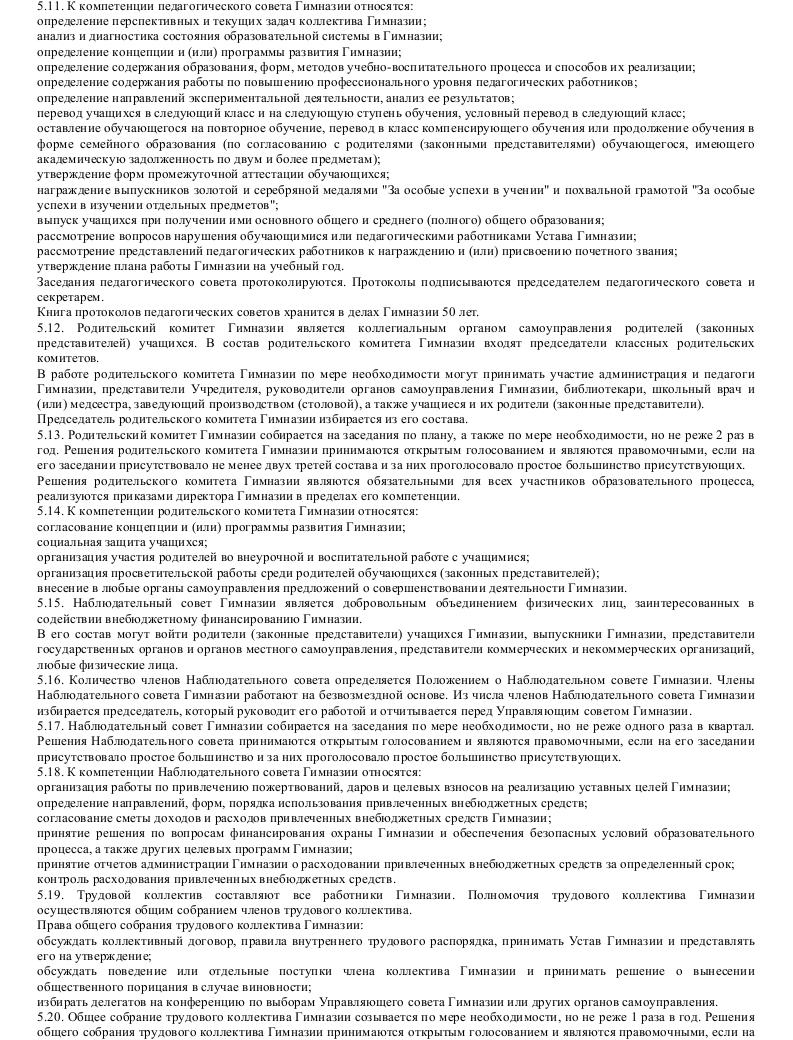 Образец устава муниципального общеобразовательного учреждения_009