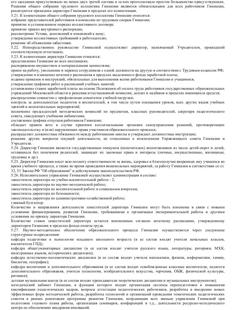 Образец устава муниципального общеобразовательного учреждения_010