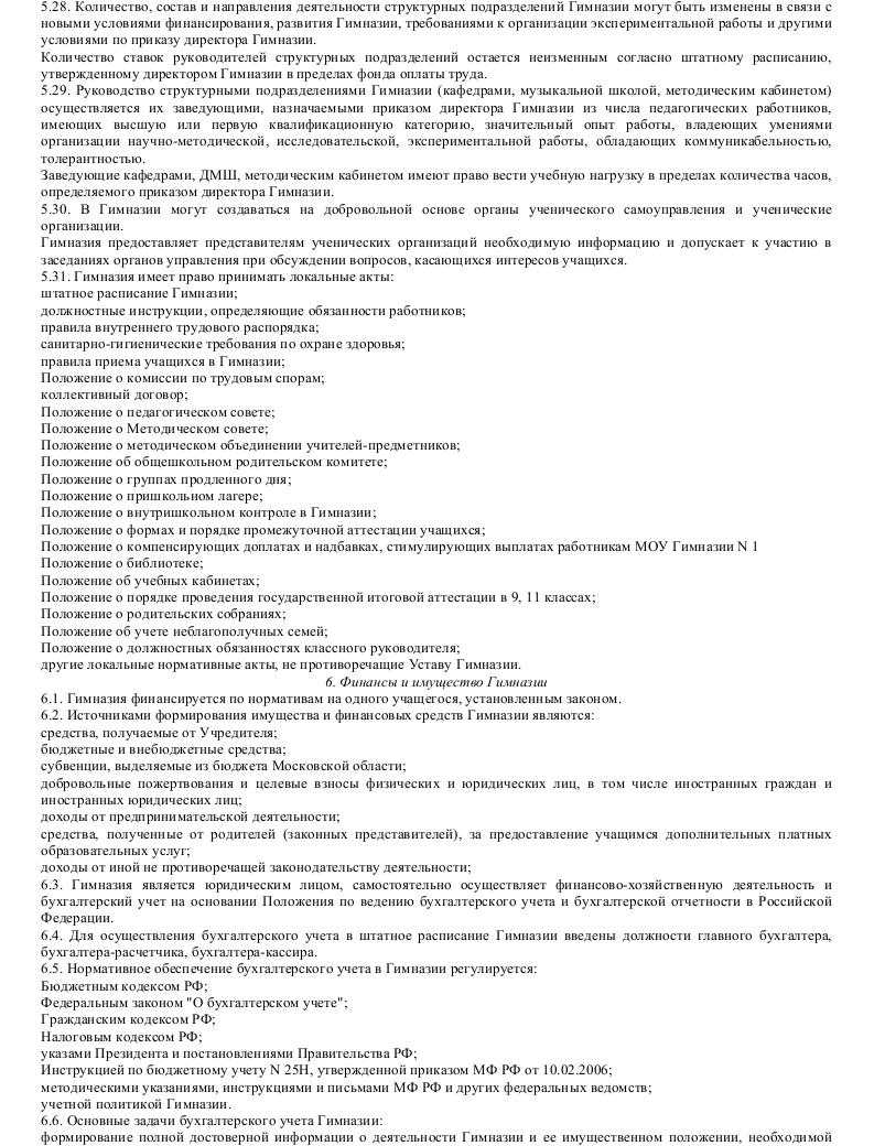 Образец устава муниципального общеобразовательного учреждения_011