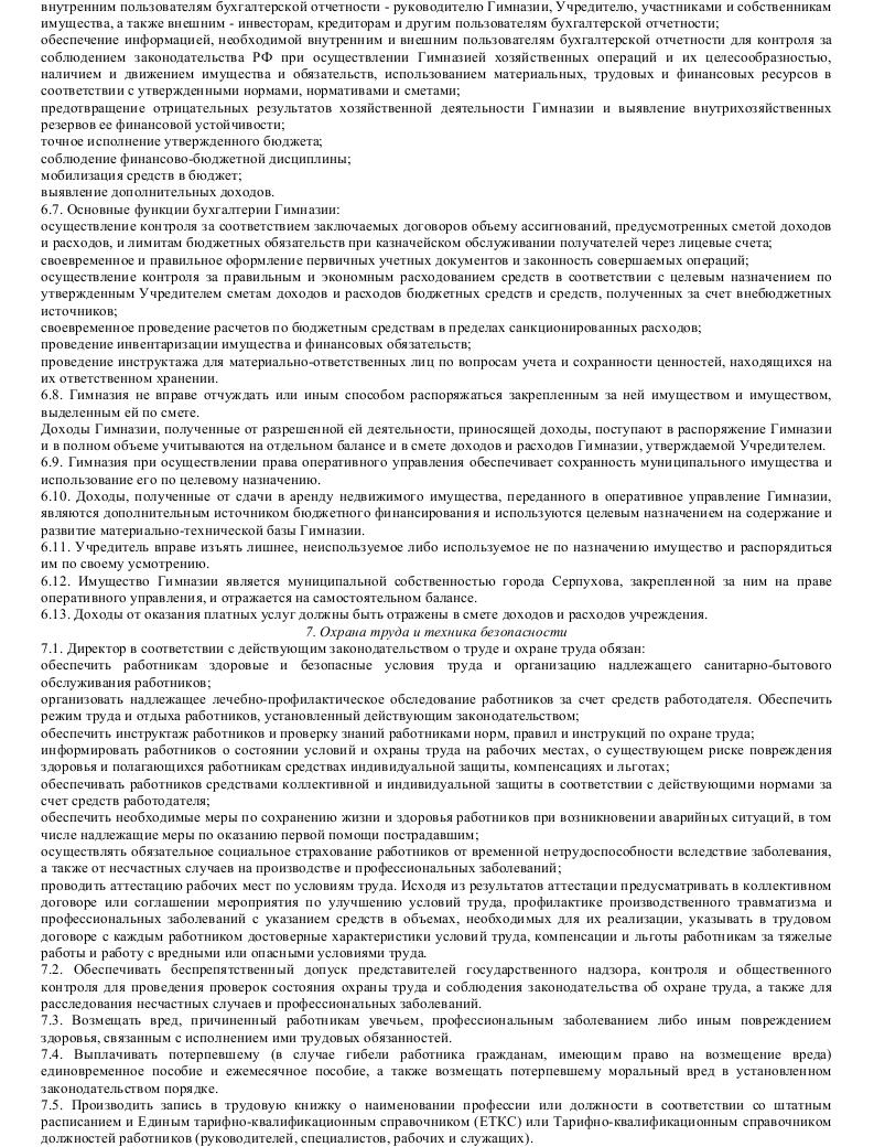 Образец устава муниципального общеобразовательного учреждения_012