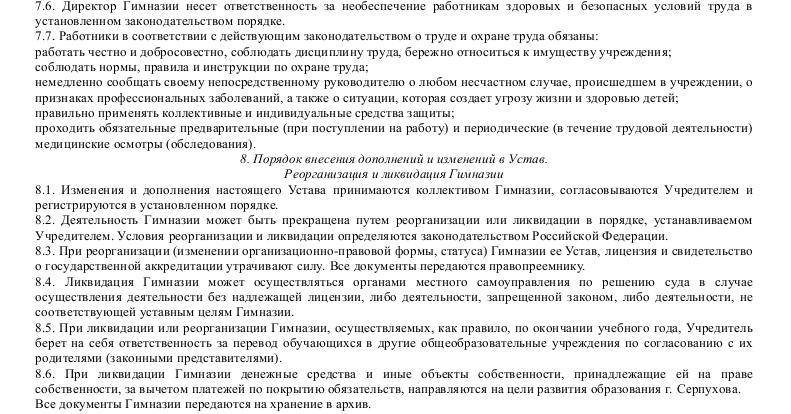 Образец устава муниципального общеобразовательного учреждения_013
