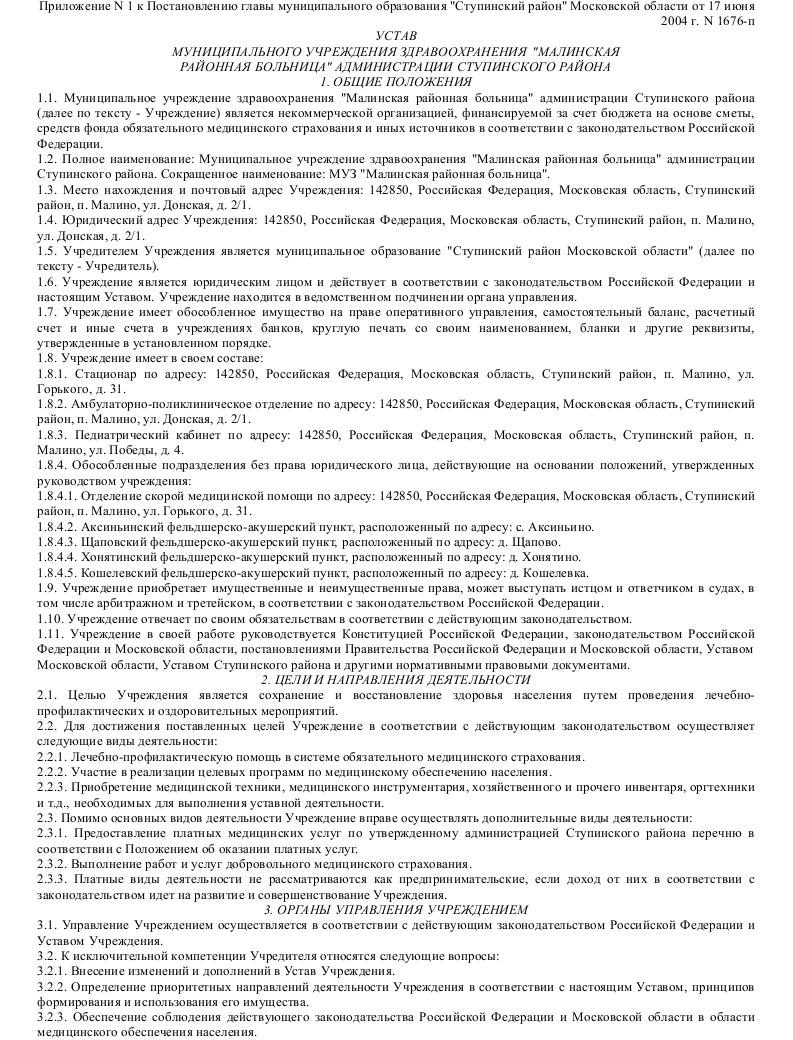 Образец устава муниципального учреждения здравоохранения_001