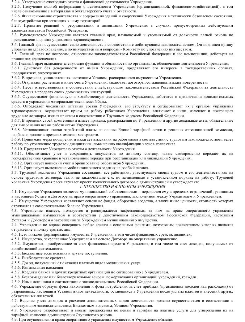 Образец устава муниципального учреждения здравоохранения_002