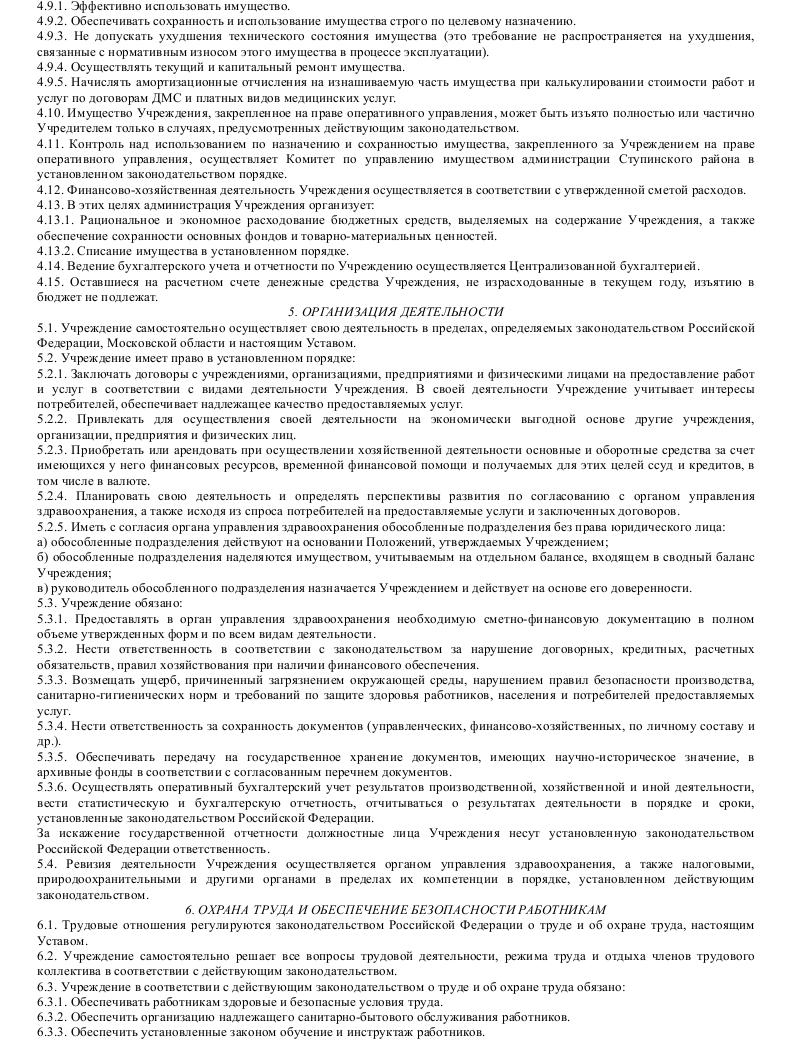 Образец устава муниципального учреждения здравоохранения_003