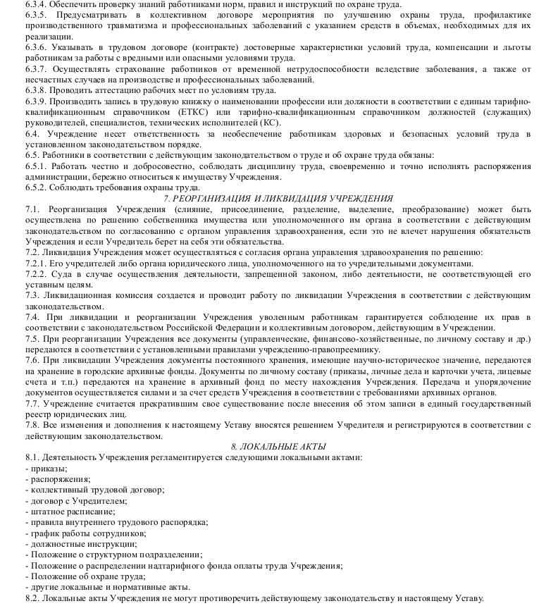 Образец устава муниципального учреждения здравоохранения_004