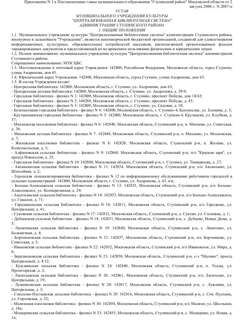 Образец устава муниципального учреждения культуры_001