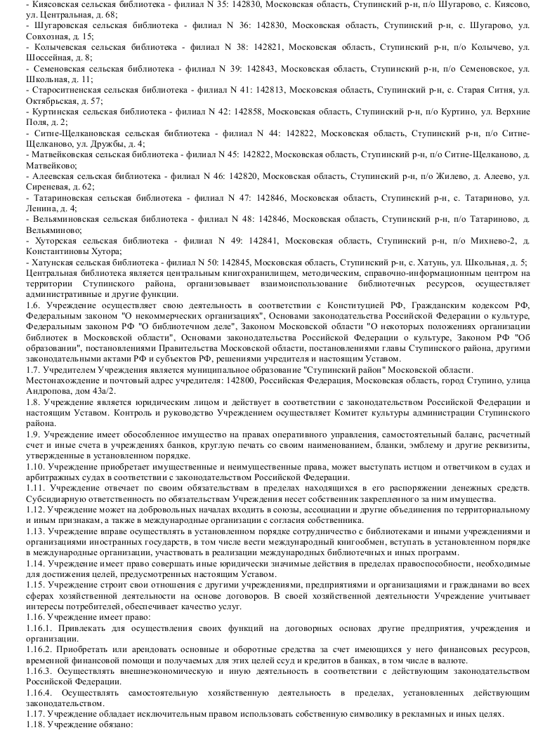 Образец устава муниципального учреждения культуры_002