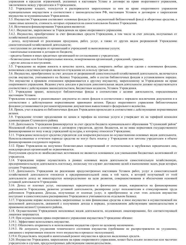 Образец устава муниципального учреждения культуры_004