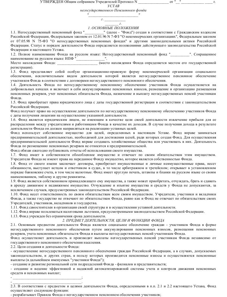 Образец устава негосударственного пенсионного фонда_001