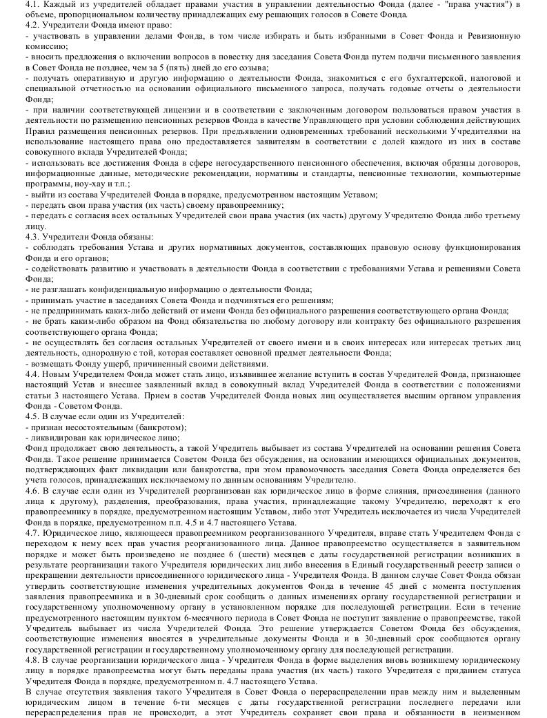 Образец устава негосударственного пенсионного фонда_003