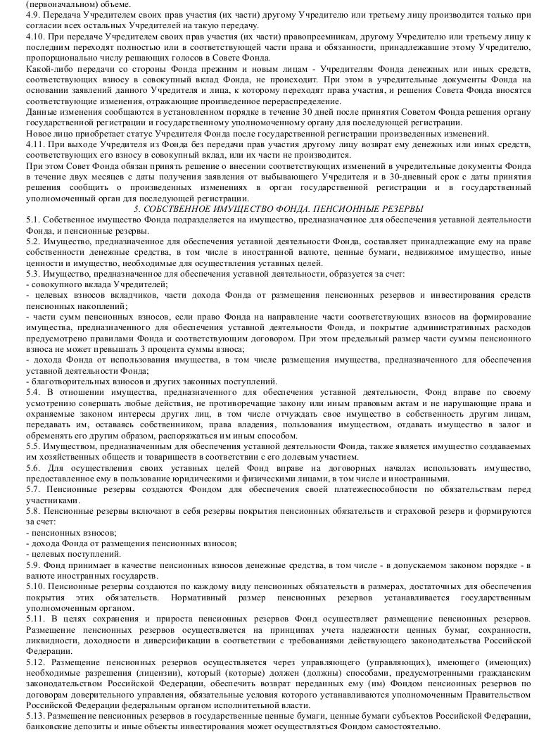 Образец устава негосударственного пенсионного фонда_004