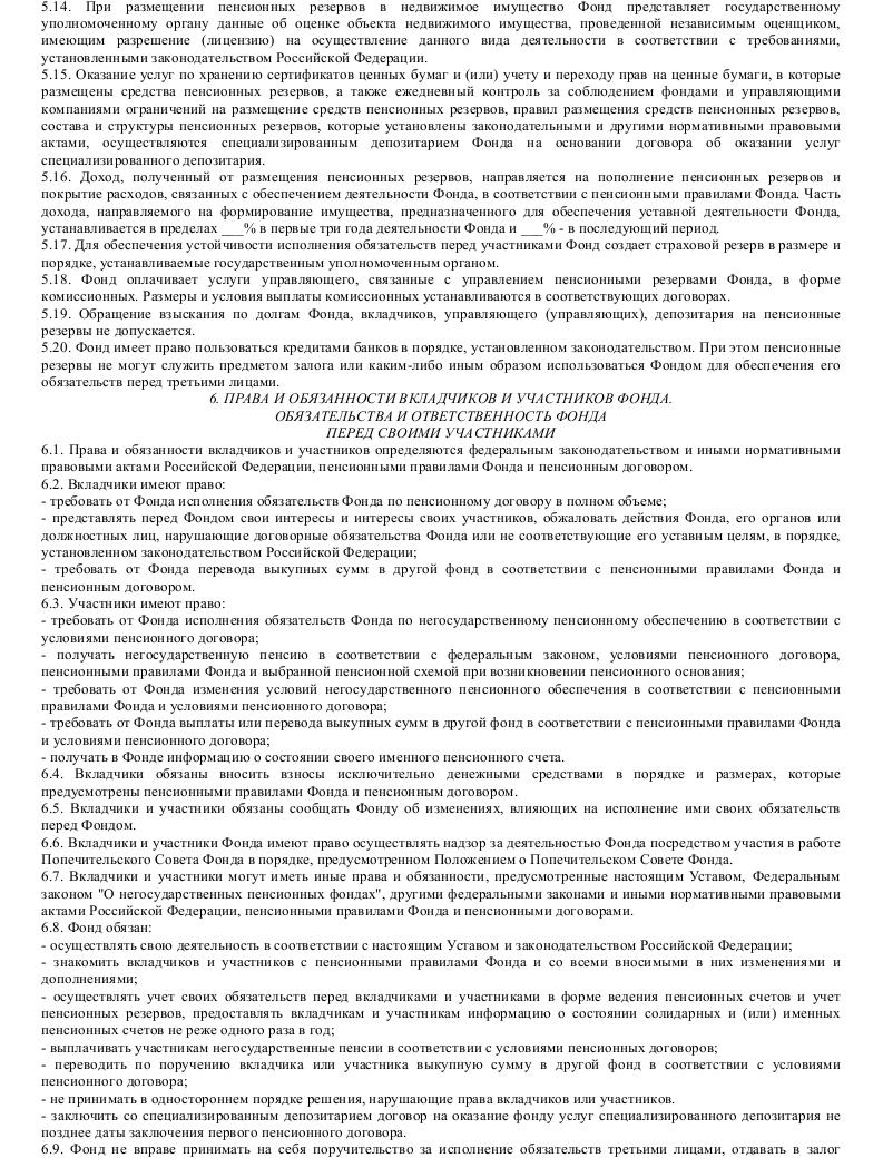 Образец устава негосударственного пенсионного фонда_005