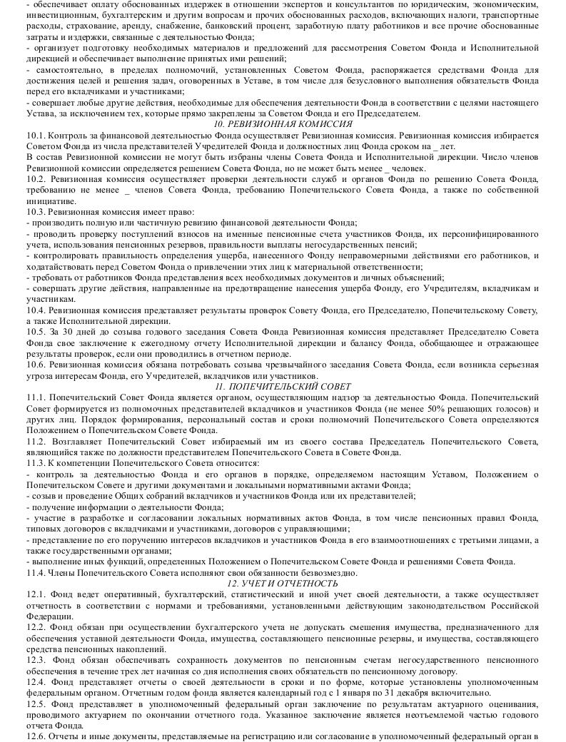 Образец устава негосударственного пенсионного фонда_008