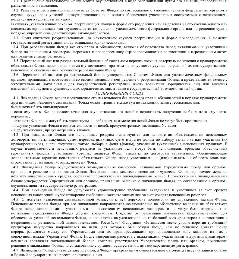 Образец устава негосударственного пенсионного фонда_009