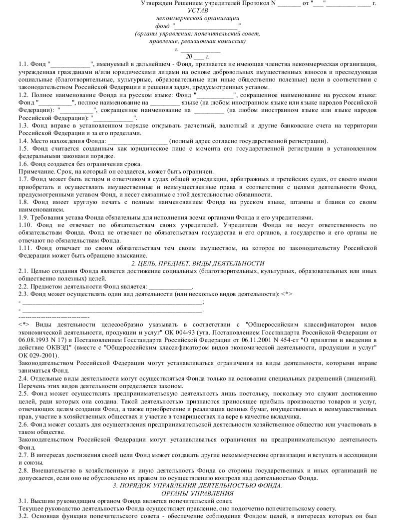 Устав образец Документа Фото