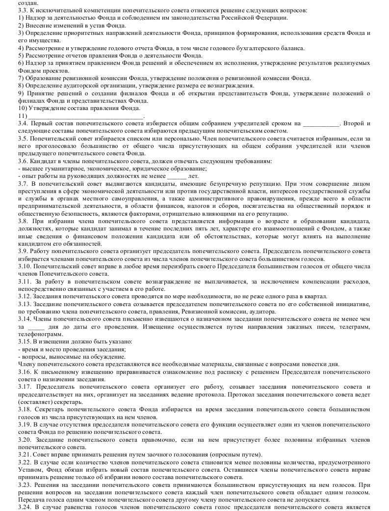 Образец устава некоммерческой организации — фонда_002