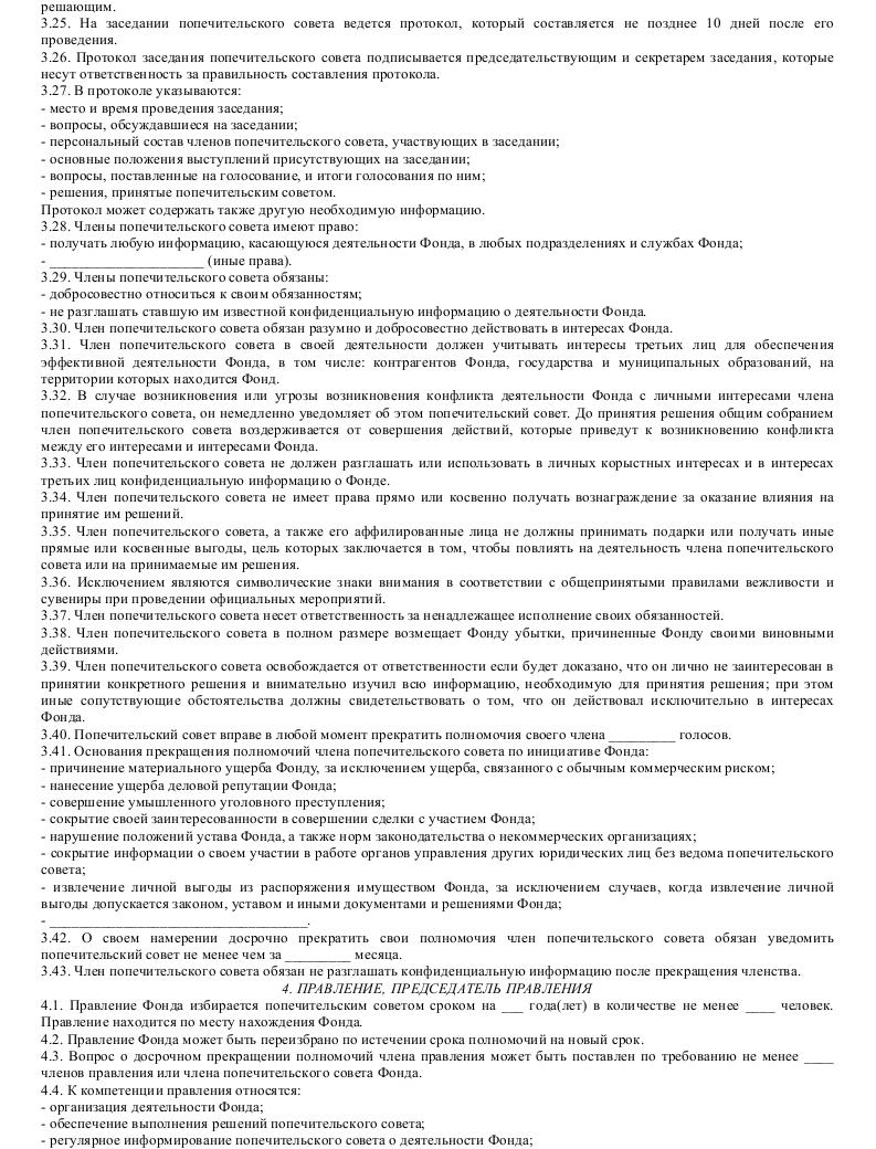 Образец устава некоммерческой организации — фонда_003