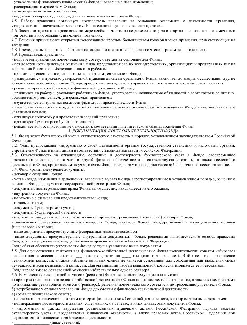 Образец устава некоммерческой организации — фонда_004